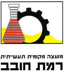 [Industrial Local Council of Ramat-Hovav (Israel)]