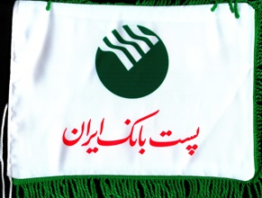 Post Bank-e Iran