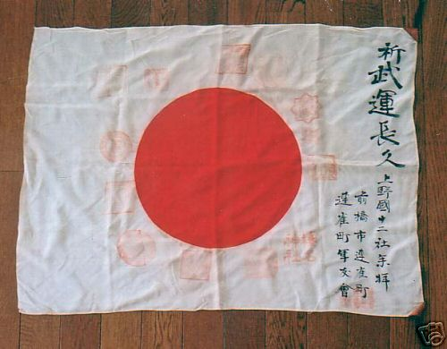 stamped Japanese flag