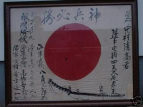 Sword flag of Lt. General Akito Nakamura