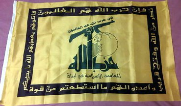 [Hezbollah Variant With Black Inscribed Border (Lebanon)]